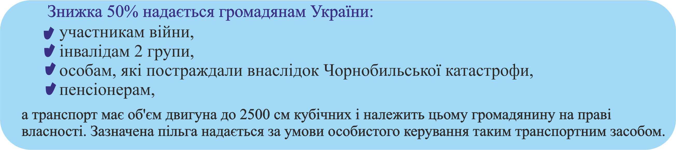 Пільги по ОСАГО Україна