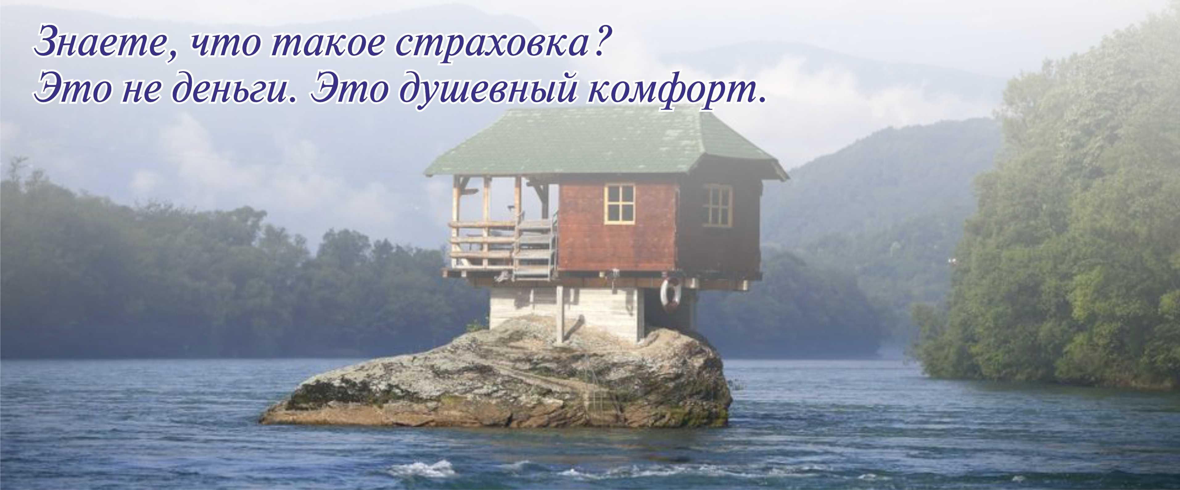страхование жилья и имущества