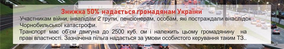 ОСАГО (Автоцивілка)