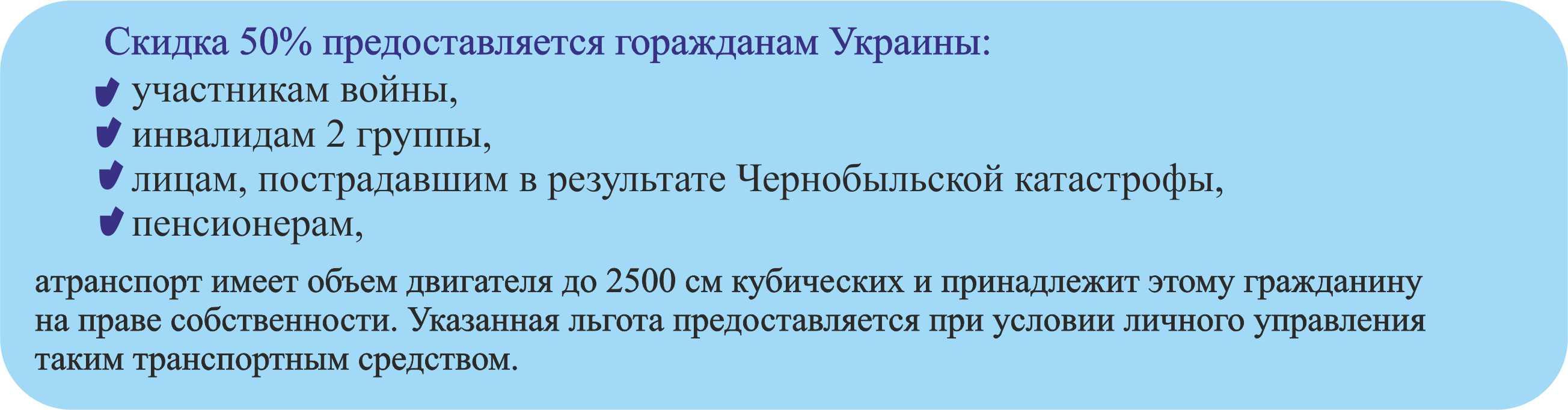 Лгота по ОСАГО Украина