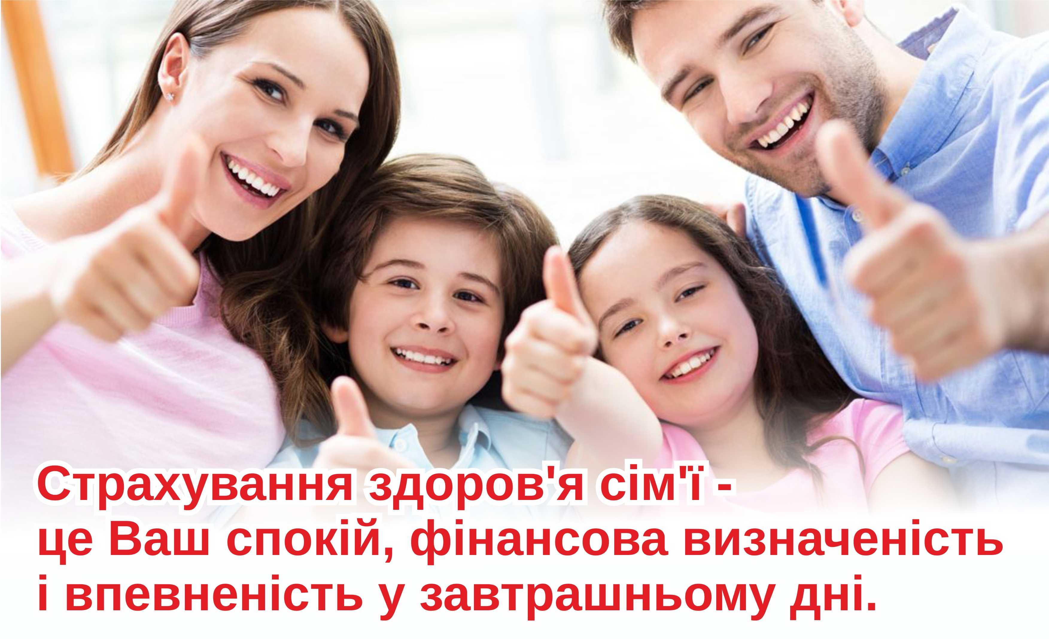 здоров'є родини