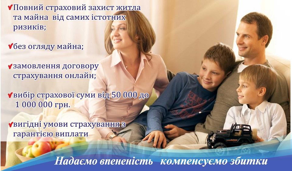 страхування майна та житла