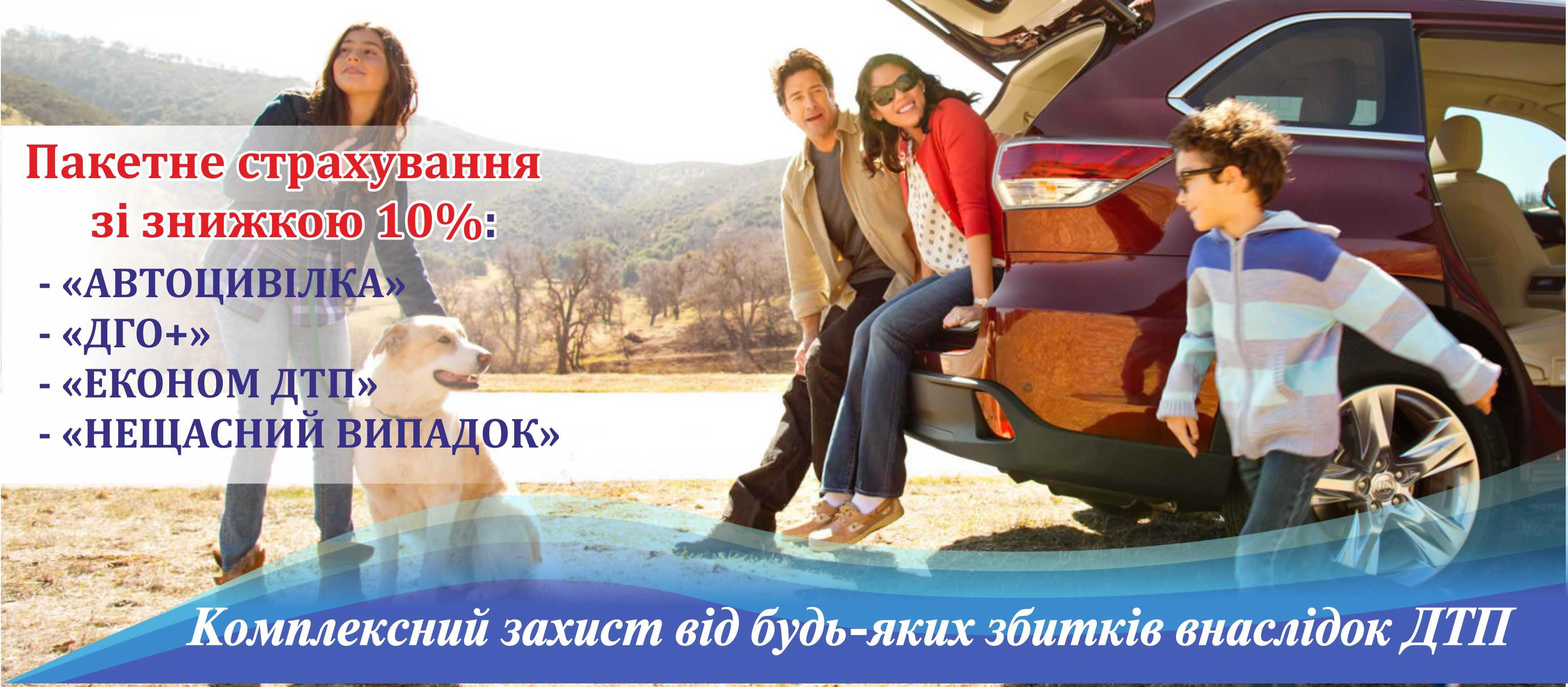 Автозахист пакетне страхування